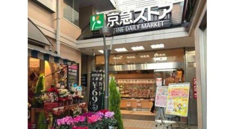 京急ストア平和島店まで330m。東京急行電鉄子会社のスーパーマーケットチェーン。新鮮な野菜、おいしいお惣菜があります。
