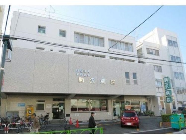 駒沢病院まで1900m。当院創設者である、田澤鐐二博士の遺訓「仁道奉公」の精神のもと、地域の皆様に最良の医療と、最善の看護を提供することを目指します。
