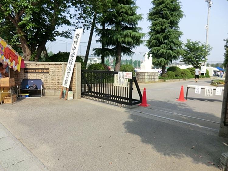 さいたま市立岩槻中学校 徒歩5分(約400m)