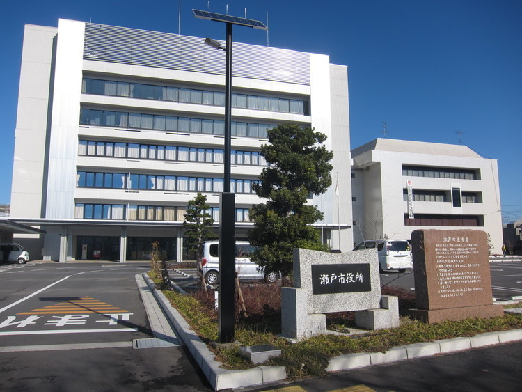 瀬戸市役所 徒歩 約3分(約200m)