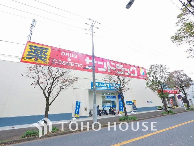 サンドラック 荏子田店 距離850m