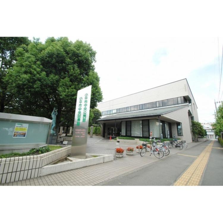 小平中央図書館(約530m)