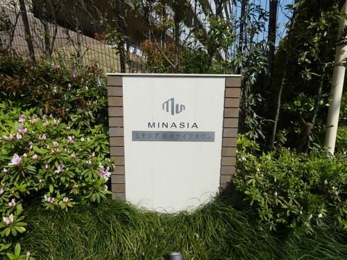 MINASIA湘南ライフタウンサウスフォートの物件画像