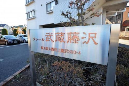 クレール武蔵藤沢の画像