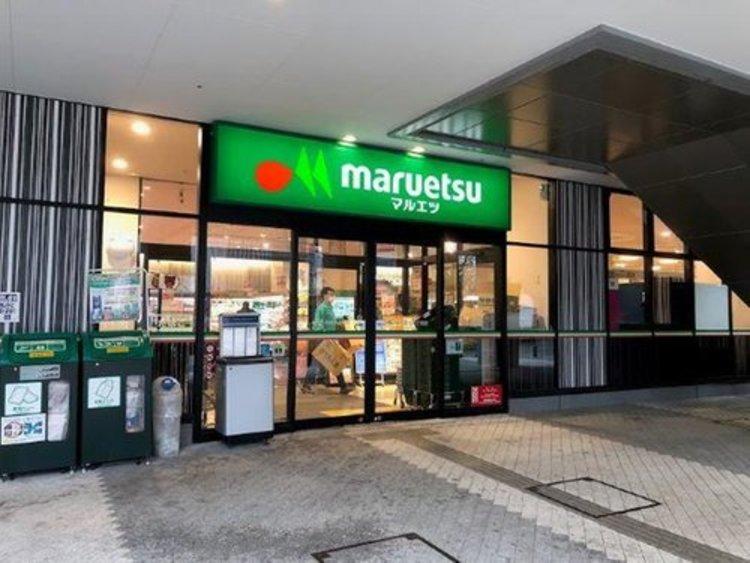 マルエツ晴海三丁目店まで100m。24時間営業。物件からすぐ近くにありますので、とても便利です。