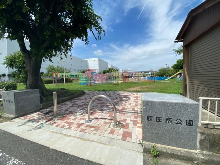 新庄南公園 徒歩 約11分(約850m)