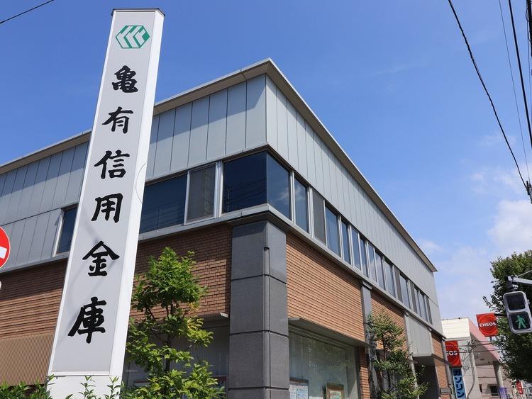 亀有信用金庫 青戸支店:328m