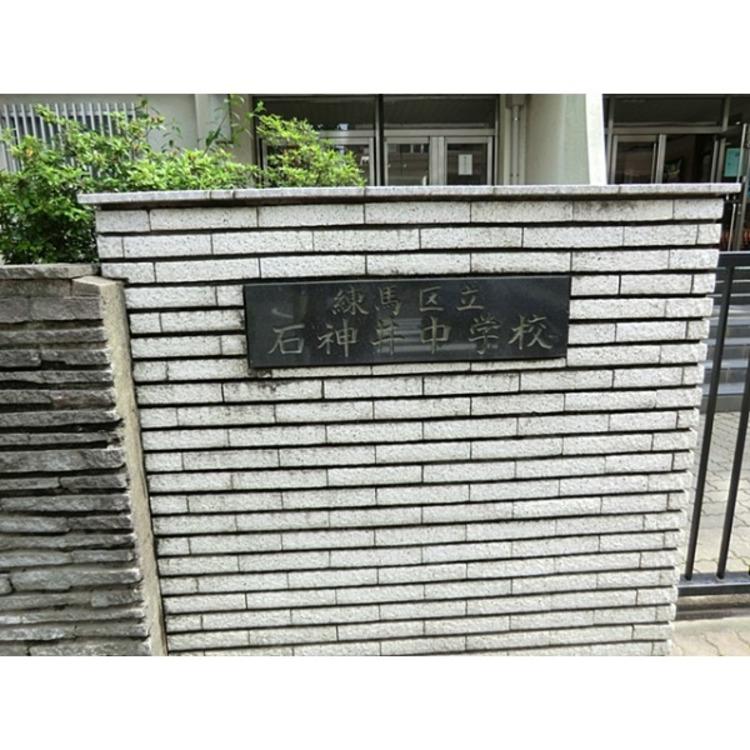 練馬区立石神井中学校(約1430m)
