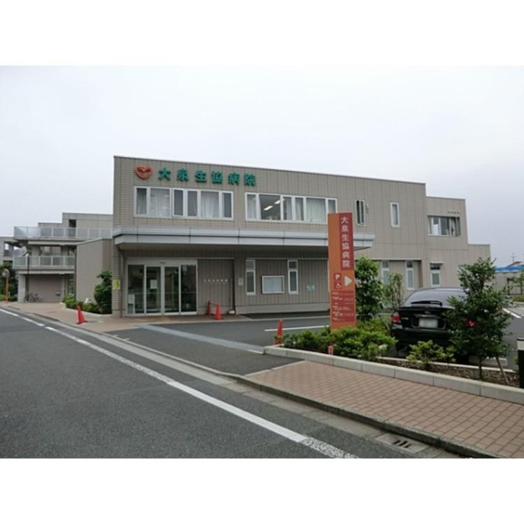 大泉生協病院(約480m)