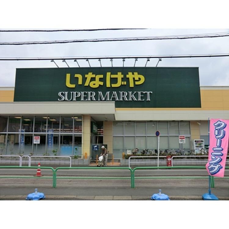 いなげや練馬南大泉店(約820m)