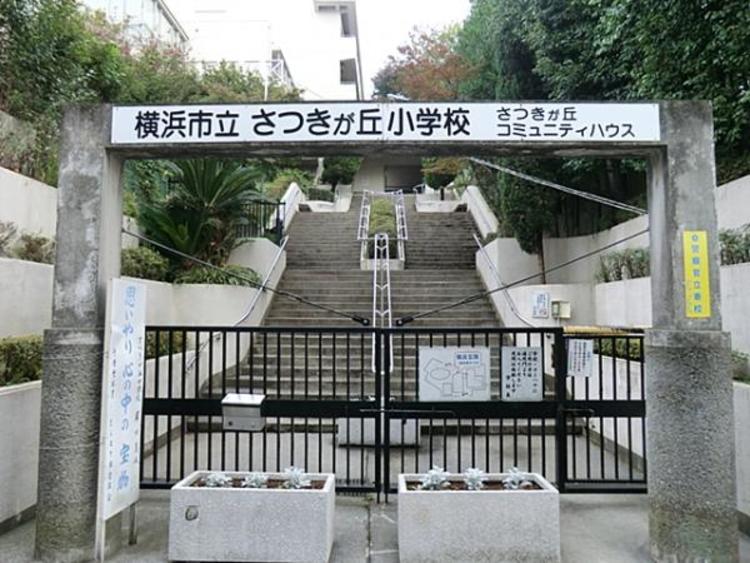 横浜市立市さつきが丘小学校350m