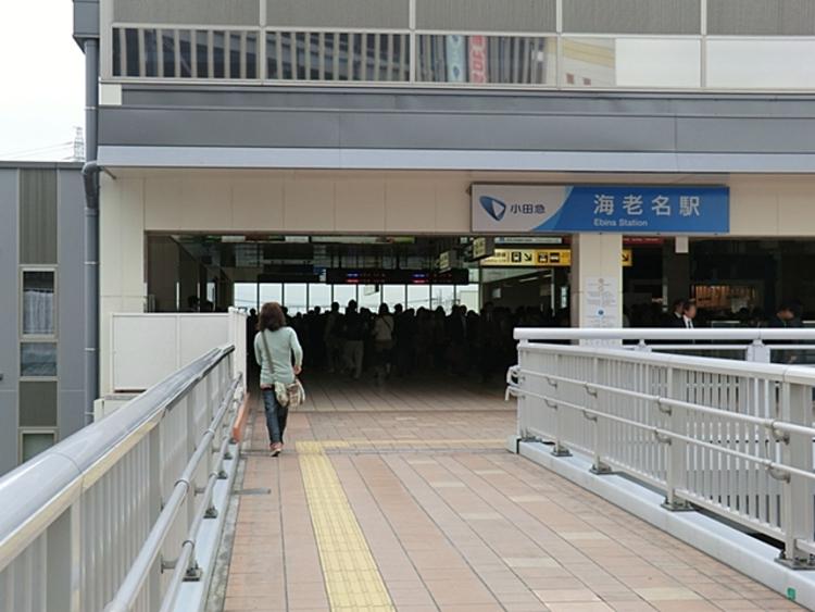 小田急電鉄海老名駅 距離約1200m