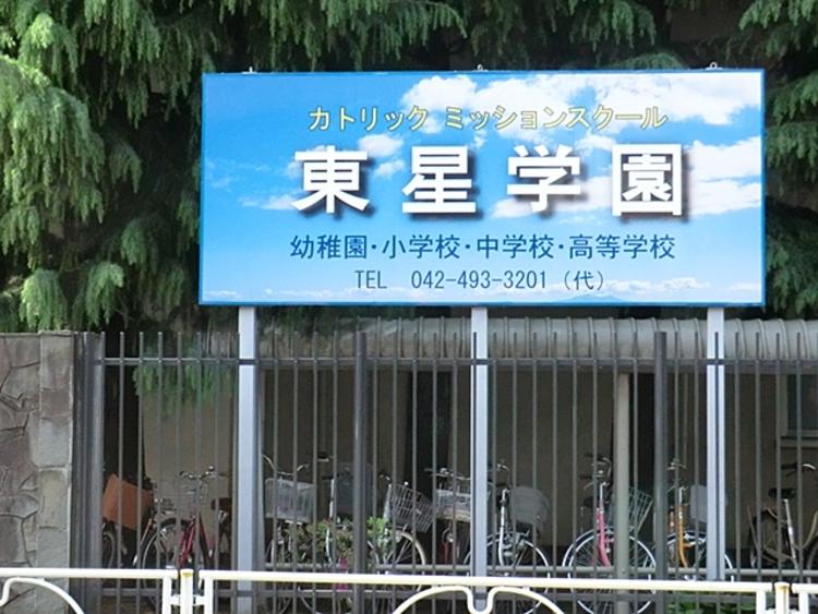 東星学園小学校 徒歩2分(約120m)