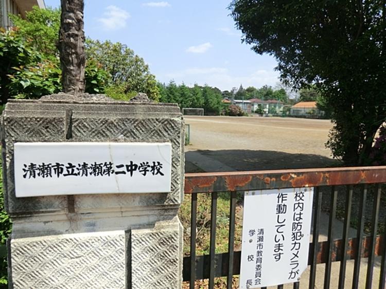 清瀬市立清瀬第二中学校 徒歩5分(約400m)