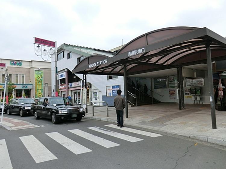 西武鉄道「清瀬」駅