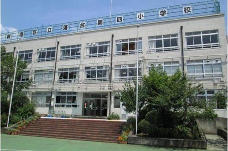 新宿区立落合第四小学校まで550m。東京府豊多摩郡落合第四尋常小学校として開校。昭和22年に校名を東京都新宿区立落合第四小学校と改称。