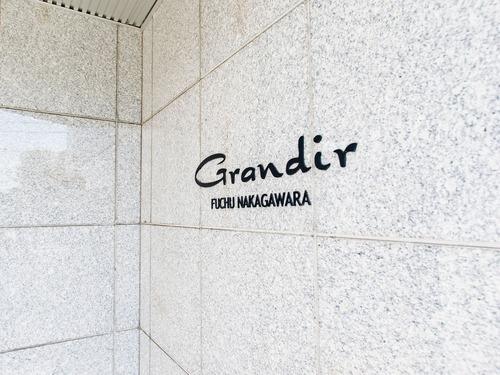 グランデュール府中中河原の物件画像