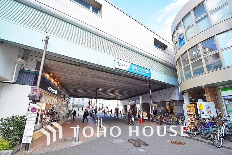 小田急線「祖師ヶ谷大蔵」駅 距離1000m