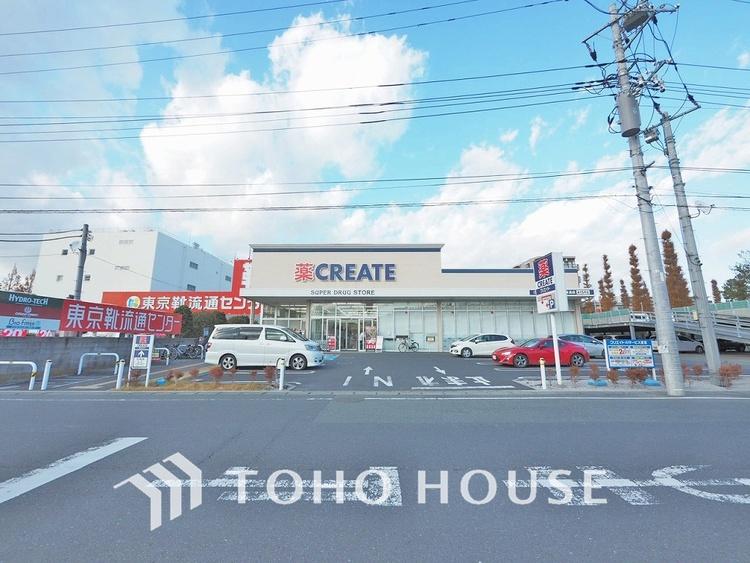 クリエイト 川崎末長店 距離450m