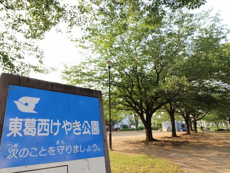西葛西けやき公園 406m