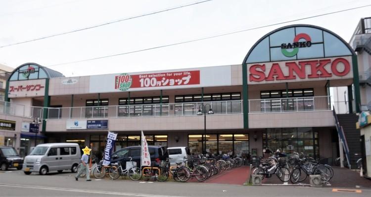 スーパーサンコー平野店 徒歩 約3分(約200m)