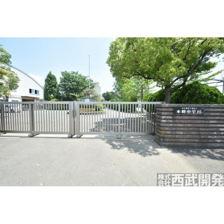 本郷中学校(約1600m)