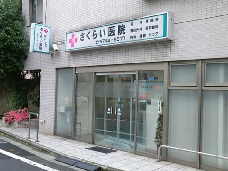 さくらい医院 384m