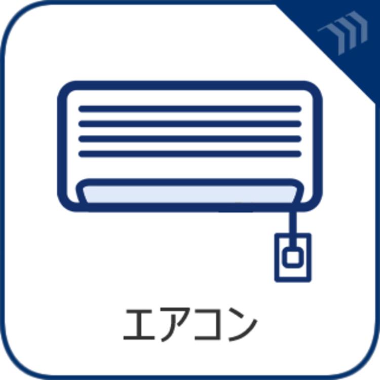 【エアコン設置済】