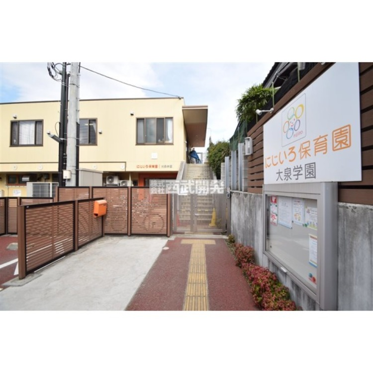にじいろ保育園大泉学園(約440m)