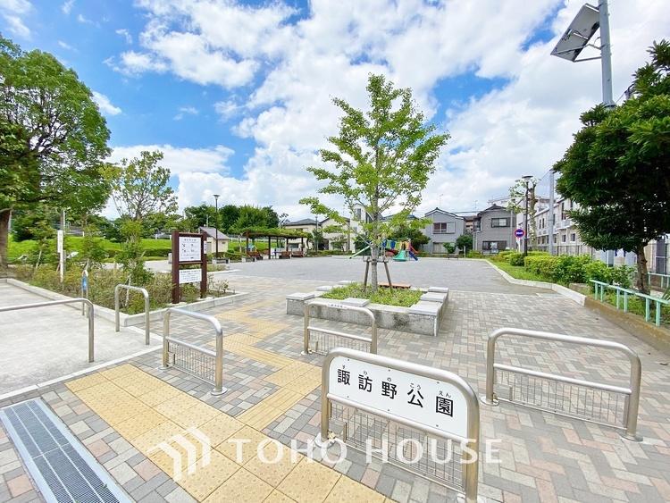〜公園も近くにあります〜 諏訪野公園まで350m。
