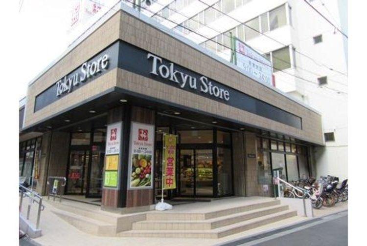 """東急ストア中目黒本店まで457m ショッピングの便利さを提供するだけではなく、ニーズに合った商品、時代に合った商品をそろえ、「安全と安心」を添えて""""より良い商品を、より安く""""お届けしています。"""
