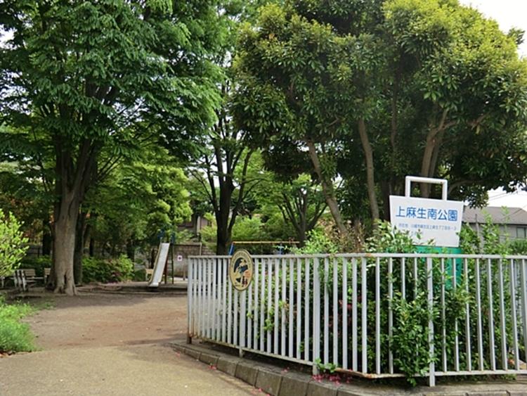 上麻生南公園 距離約650m