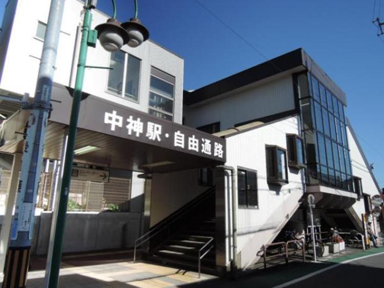 中神駅 700m