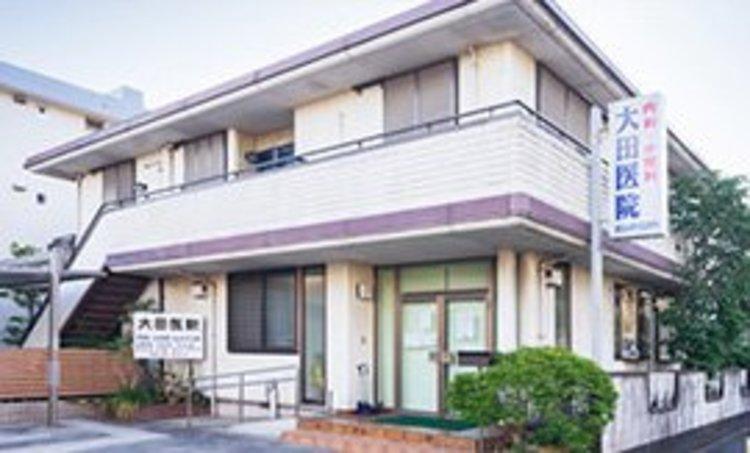 大田医院 520m
