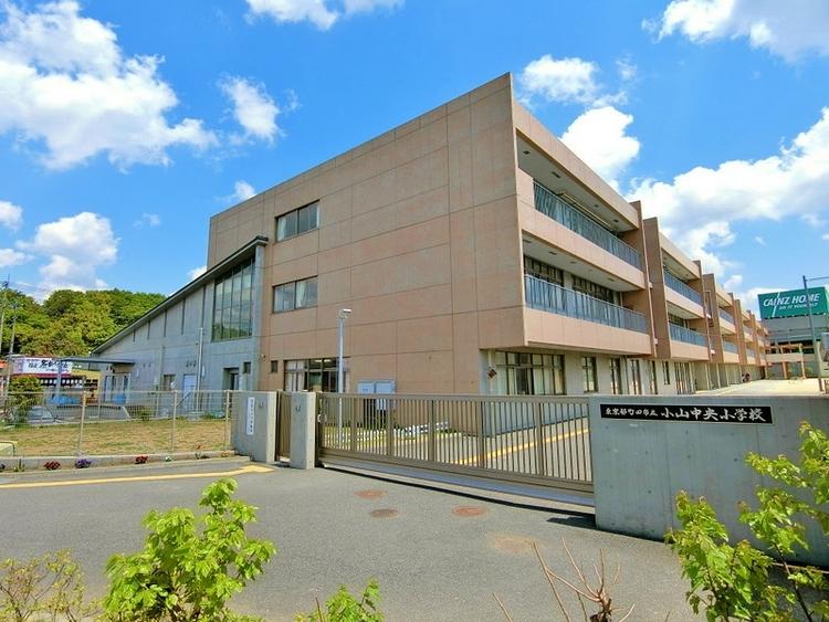 町田市立小山中央小学校 距離約600m