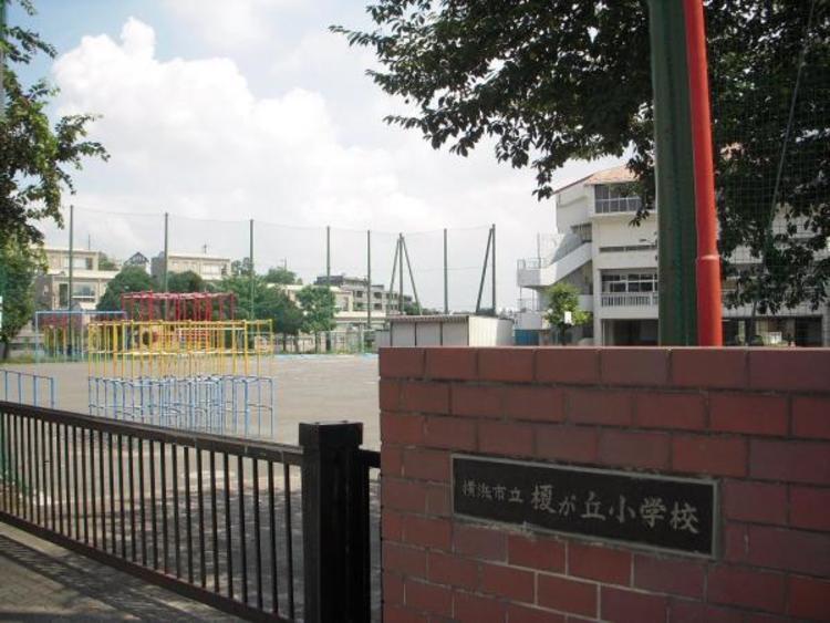 横浜市立榎が丘小学校900m