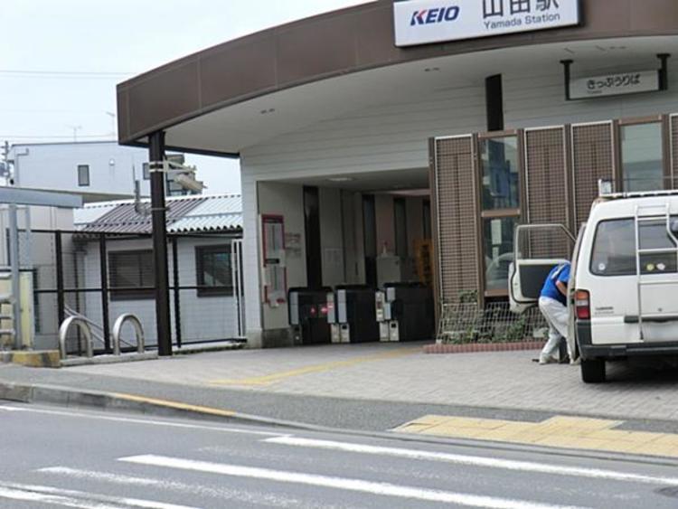 山田(東京都)駅 917m