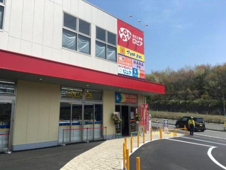 LOPIA(ロピア) 八王子みなみ野店 1350m