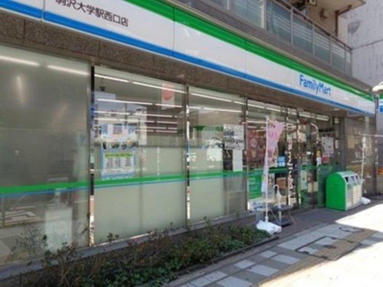 ファミリーマート駒沢大学駅西口店まで246m。「あなたと、コンビに、ファミリーマート」 「来るたびに楽しい発見があって、新鮮さにあふれたコンビニ」を目指してます。