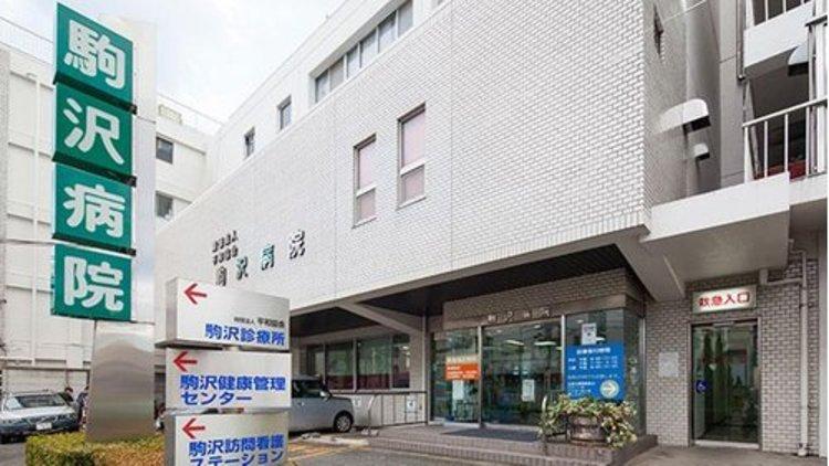 (財)平和協会駒沢病院まで367m。私たちは、当院創設者である、田澤鐐二博士の遺訓「仁道奉公」の精神のもと、地域の皆様に最良の医療と、最善の看護を提供することを目指します。