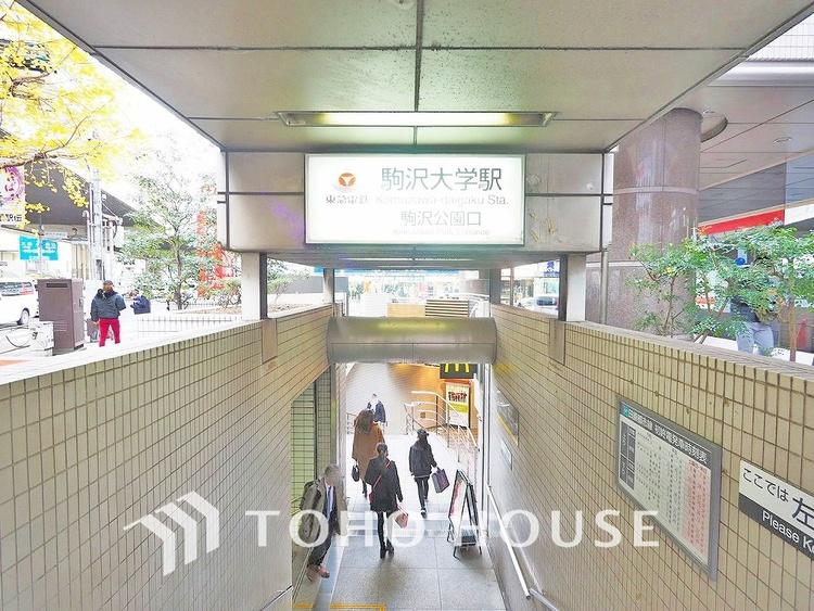 東急田園都市線「駒沢大学」駅 距離480m
