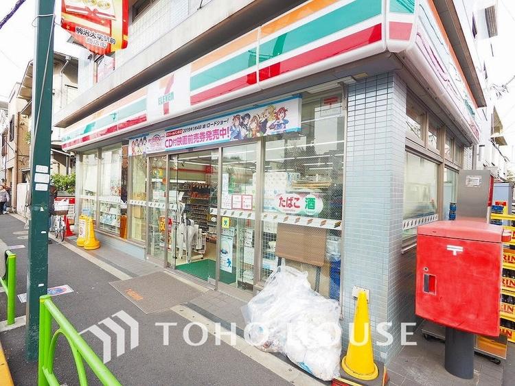 セブンイレブン 駒沢病院前店 距離550m