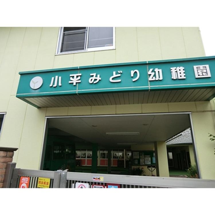 小平みどり幼稚園(約690m)