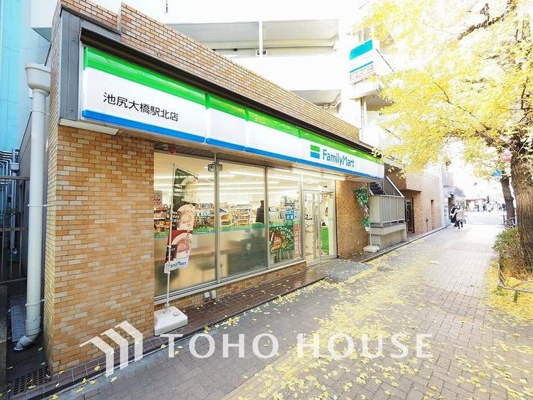 ファミリーマート池尻大橋駅北店 距離57m