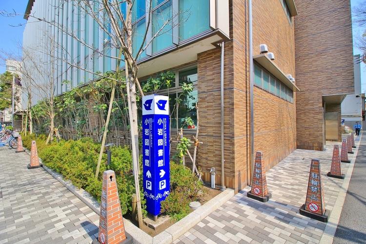 江戸川区立小岩図書館:676m