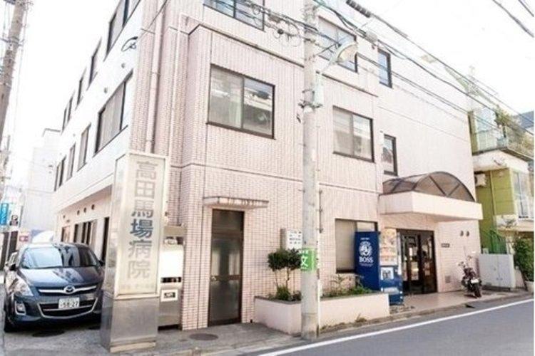 医療法人社団瑞雲会高田馬場病院まで460m。大正14年の創立以来、東京高田馬場周辺の地域医療に貢献しています。