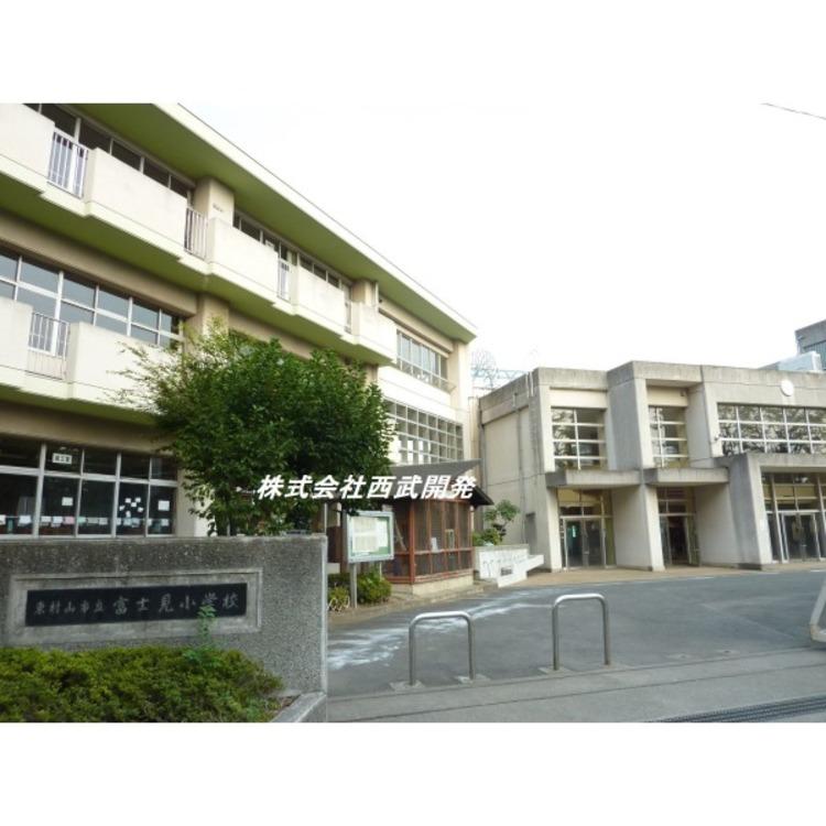 富士見小学校(約500m)