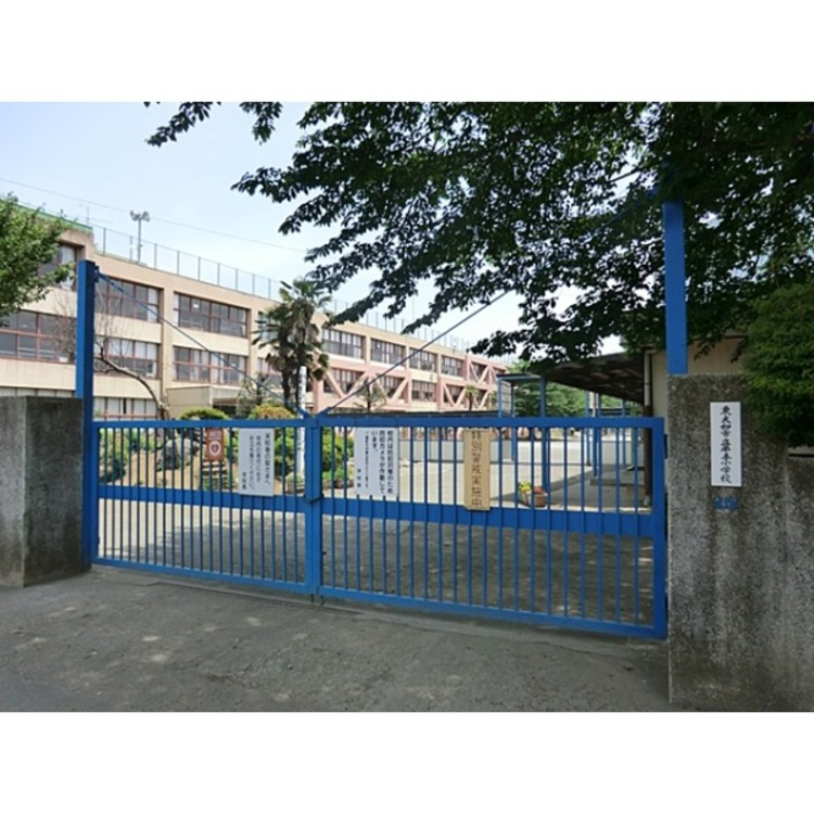第五小学校(約1000m)