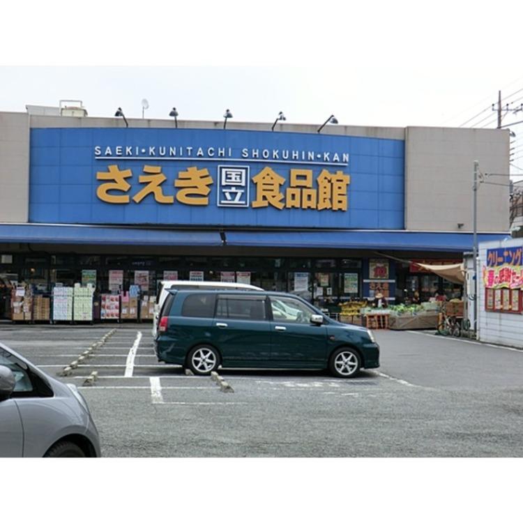 さえき食品館(約850m)
