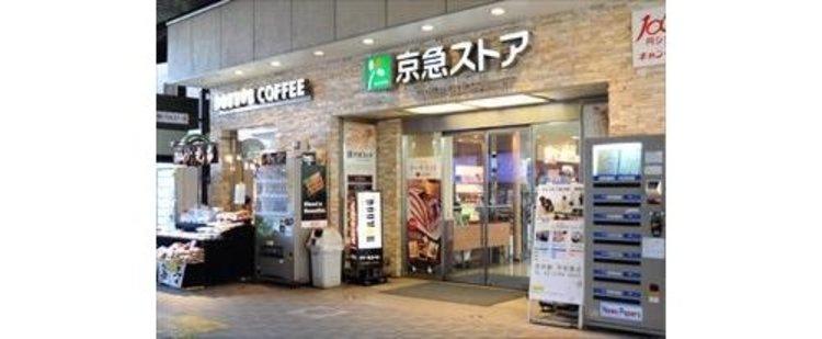 京急ストア品川店まで580m。京急ストアは「食の安全・安心」をすべてに優先し、地域のお客様に、普段の暮らしの中で「期待され、満足いただける店」づくりを通して、「繰り返しご来店いただける店」を目指します